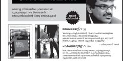Mathrubhumi- Weekly