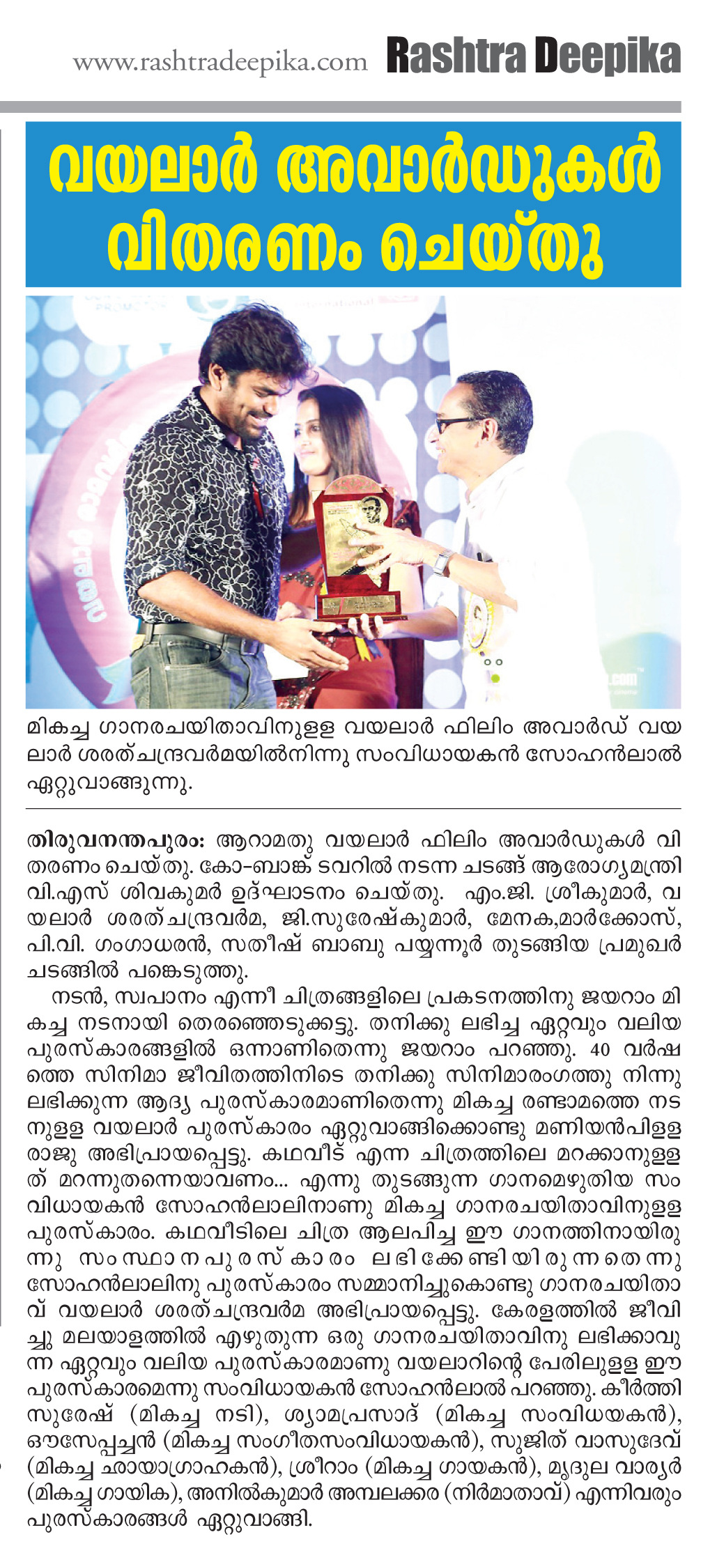 Vayalar Film Awards